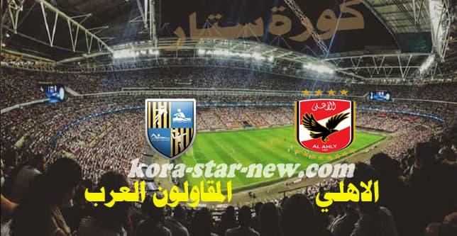 مباراة الاهلي والمقاولون العرب بث مباشر