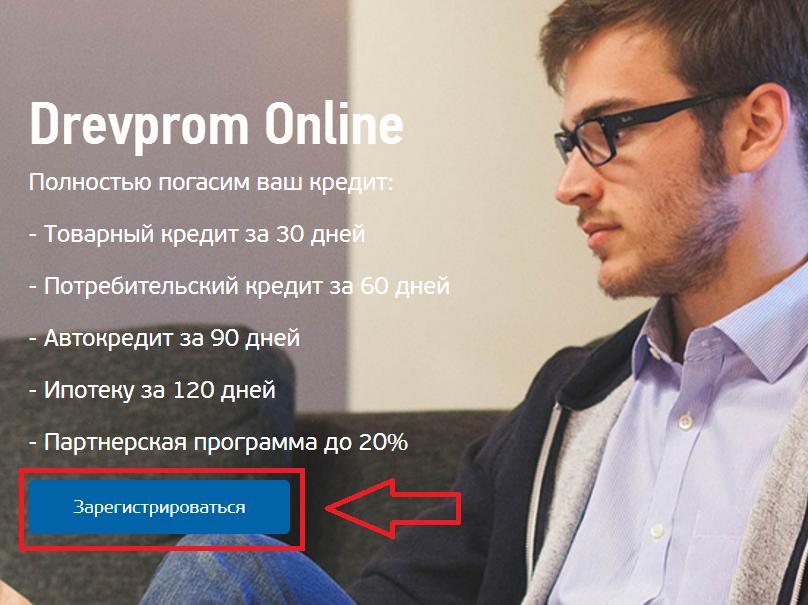 Регистрация в Drevprom