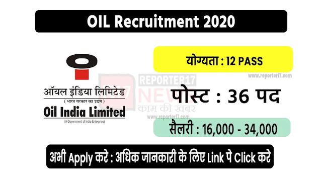 Oil recruitment 12 pass job
