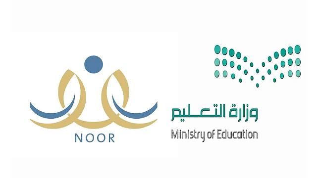 استفتاء وزارة التعليم لتوقيت الدارسة في رمضان عبر نظام نور