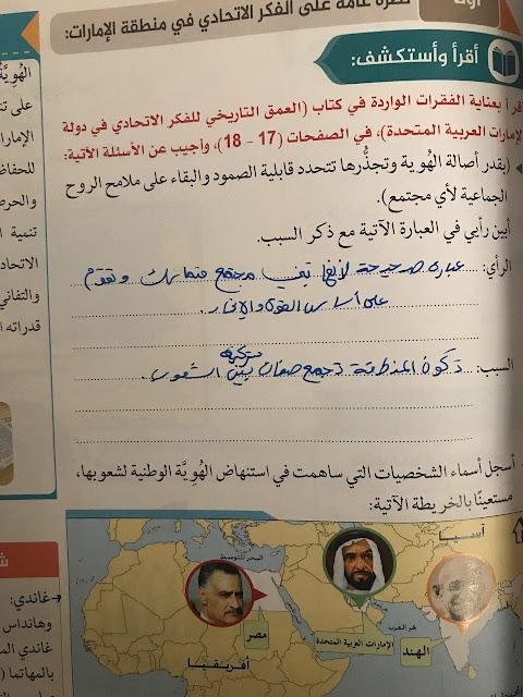 حل درس الفكر الاتحادي في منطقة الامارات