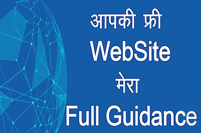 How to create a website using blogger in hindi step by step [ Full Guide] - ब्लॉगर में अपनी खुद की वेबसाइट बनाईये बिलकुल [ 100% ]  फ्री में .
