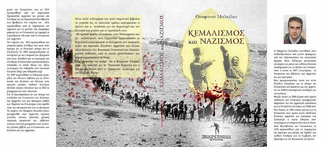 Αποτέλεσμα εικόνας για Μαλκίδης κεμαλισμός ναζισμός