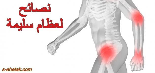 نصائح لعظام سليمة