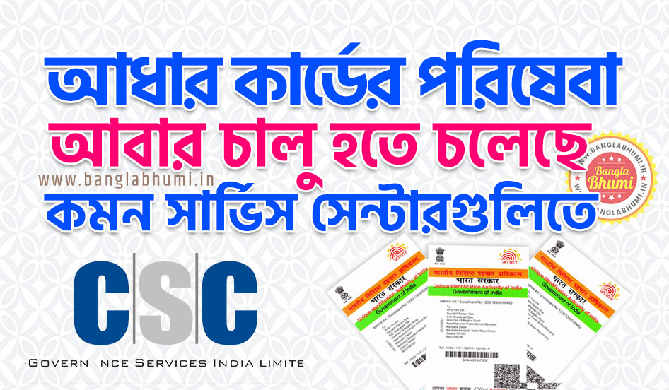 CSC center News West Bengal, Aadhaar Card at CSC center West Bengal