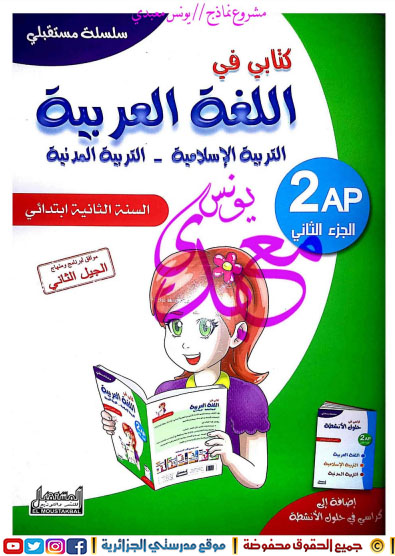 كتابي في اللغة العربية و التربية الإسلامية و التربية المدنية الجزء 2 السنة الثانية ابتدائي الجيل الثاني