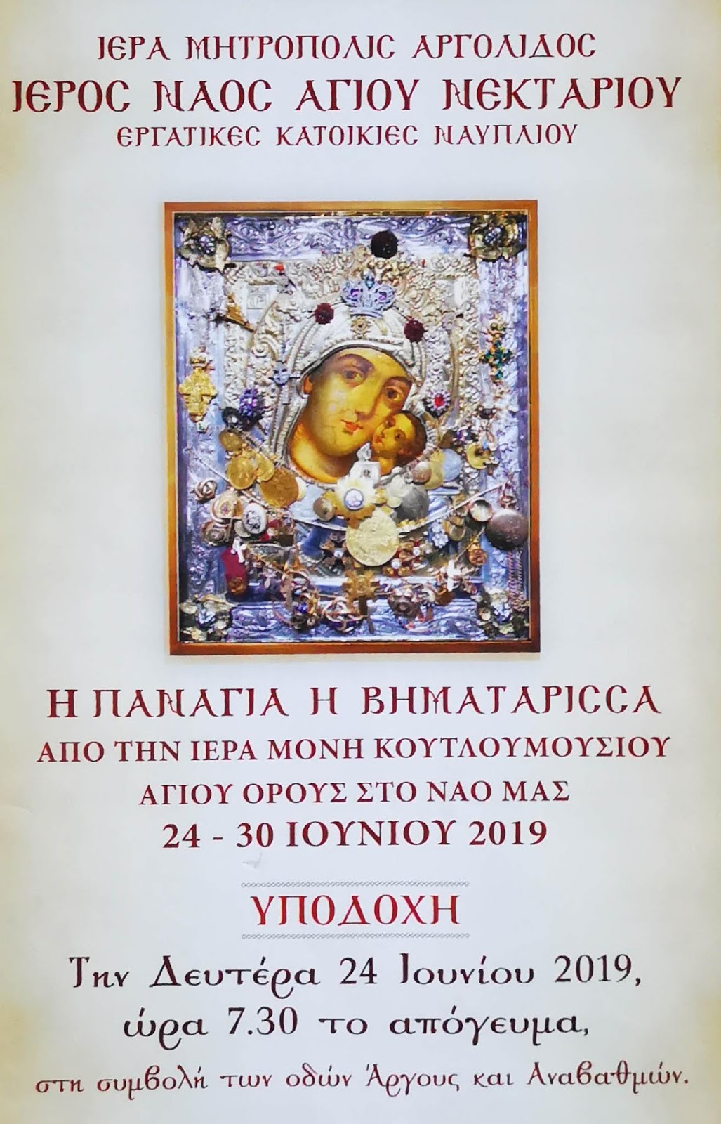 Ιερά Εικόνα της Παναγίας στον Άγιο Νεκτάριο Εργατικών Κατοικιών Ναυπλίου