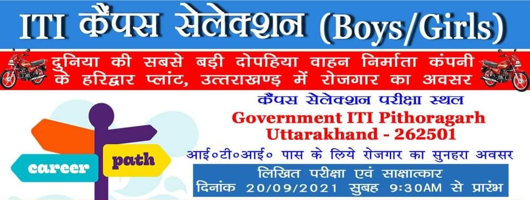 Hero MotoCorp Recruitment 2021 ITI Holder -  ITI Campus Placement Drive at Govt ITI Pithoragarh and Govt ITI Almora, Uttarakhand
