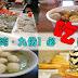 【台湾·九份】必吃美食,找不到就泪崩啦!