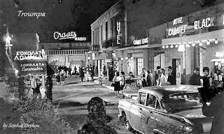 Η Τρούμπα δεκαετίας '50