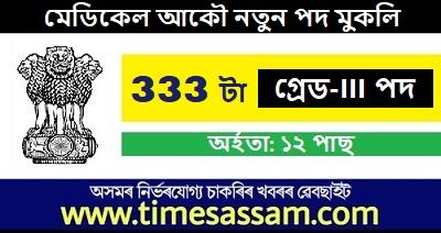 DME Assam Job 2020