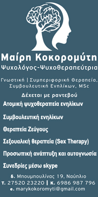 ΜΑΡΙΑ ΚΟΚΟΡΟΜΥΤΗ