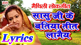 Sasu Ji Ke Batiya Hamra Lyrics,  Poonam Mishra Song Lyrics,