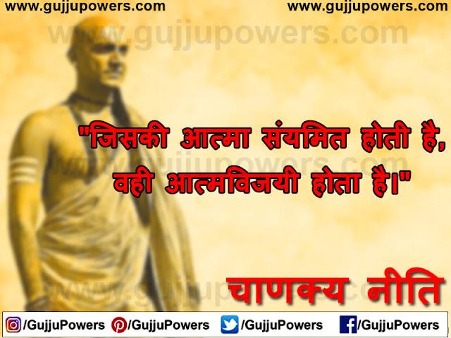 chanakya neeti read online