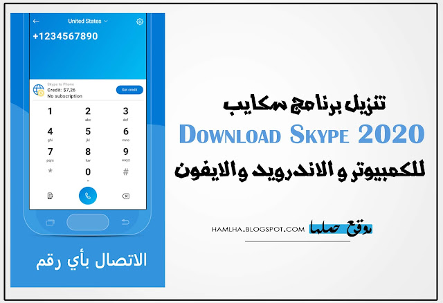 تنزيل برنامج سكايب Download Skype 2020 للكمبيوتر و الاندرويد والايفون - موقع حملها
