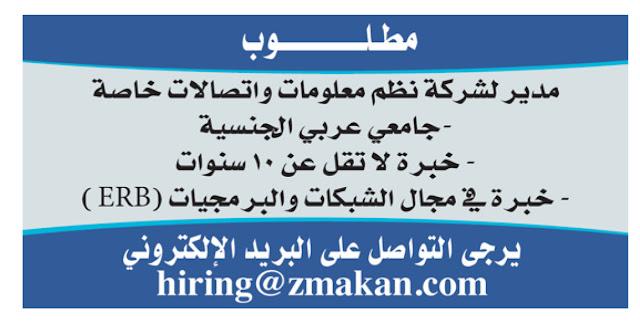 وظائف-صحيفة-الراية-القطرية-بتاريخ-اليوم-17-يونيو-2020