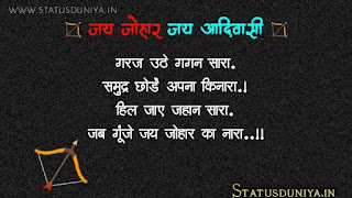 Jay Adivasi Shayari Status Photo Download