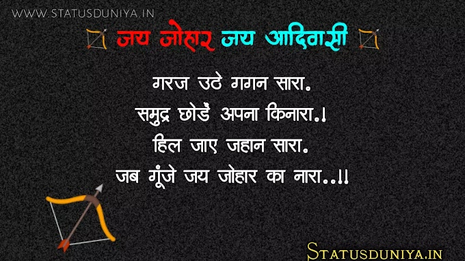 50+ Jay Adivasi Shayari Status Photos Download