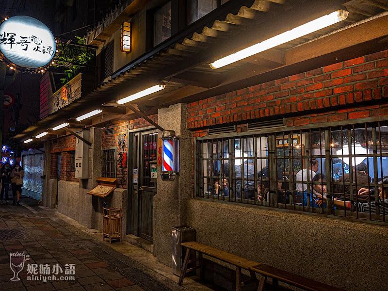 【東門永康街美食】輝哥石頭火鍋。最有特色的台灣味石頭火鍋