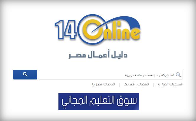 تحميل دليل الشركات المصرية 2017 pdf