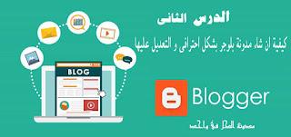 كيفية انشاء مدونة بلوجر الجزء الثانى