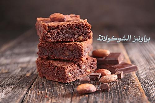براونيز الشوكولاتة