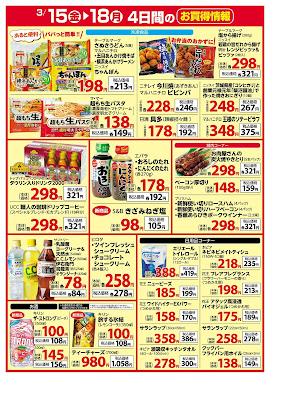 3/15(金)〜3/18(月) 4日間のお買得情報