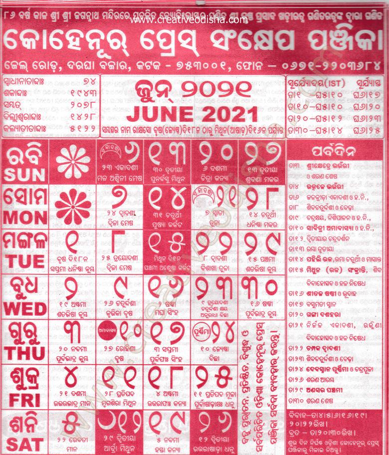 https://www.creativeodisha.com/2020/11/june-month-odia-kohinoor-calendar-2021.html