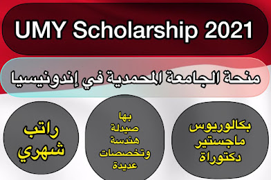 منح دراسية مجانية2021  منحة UMY المجانية في اندونيسيا  لدراسة البكالوريوس والماجستير والدكتوراة