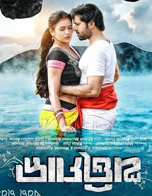 Odia film poster-Abhiman