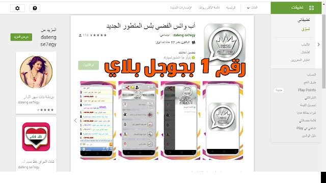 واتس اب الفضي أفضل شات دردشة  - شات واتس اب الفضي Whatsapp Silver Plus