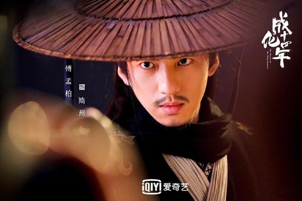สุยโจว (ฟู่เมิ่งป๋อ) @ The Sleuth of Ming Dynasty รัชศกเฉิงฮว่าปีที่สิบสี่ (成化十四年)