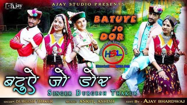 Batuye Jo Dor Song Lyrics - Durgesh Thakur : बटुए जो डोरा