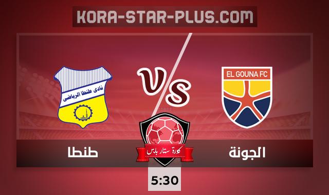 مشاهدة مباراة الجونة وطنطا بث مباشر اليوم الخميس بتاريخ 01-10-2020 في الدوري المصري