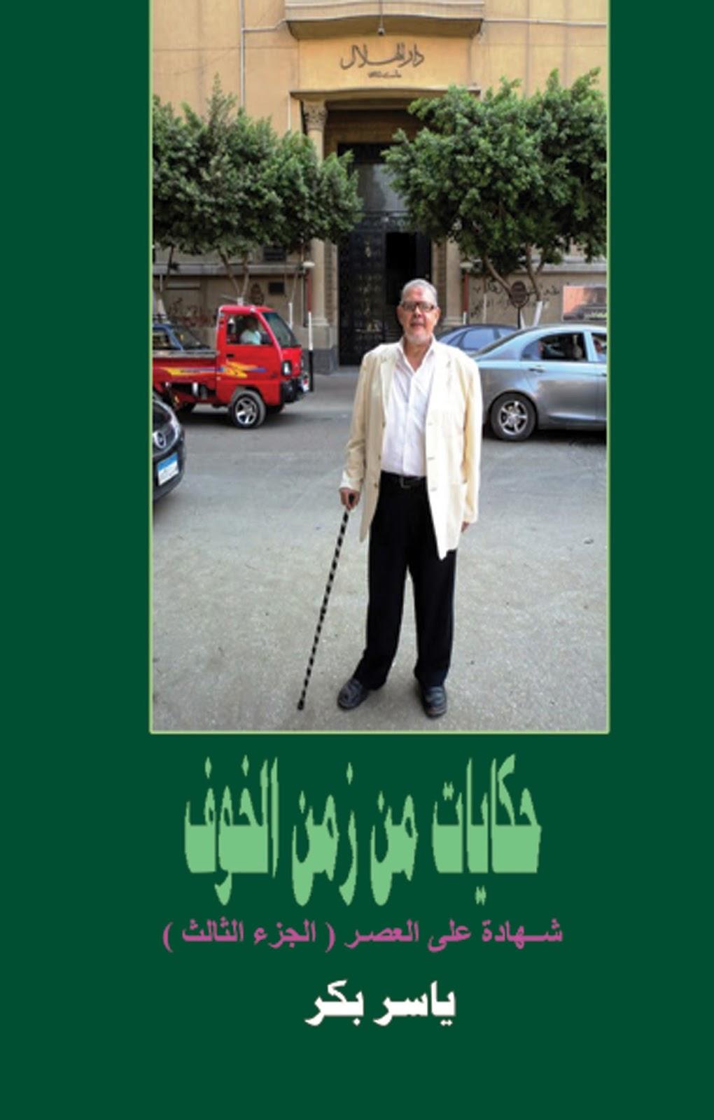 ffc1ba0f42a47 كتاب حكايات من زمن الخوف، ياسر بكر (الجزء الثالث) بصيغة word