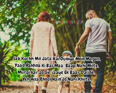 Maa Shayari, Maa-Baap Jo nahi Milte