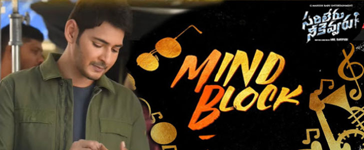 Mind Block Song Lyrics from Sarileru Neekevvaru