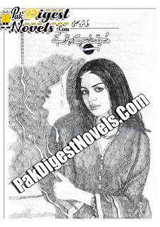 Mohabbat Sub Se Behtar Hai Afsana By Faiza Bhatti