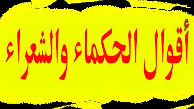 اقتباسات حول المغفرة❤️ أقوال الحكماء والشعراء والفلاسفة❤️ 1
