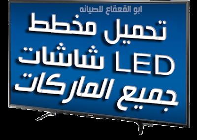 تحميل  مخطط شاشات LED جميع الماركات