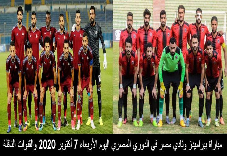 مباراة بيراميدز ونادي مصر في الدوري المصري