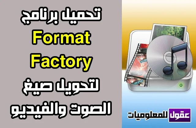 تحميل Format Factory 2020 كامل مجانا اخر اصدار فورمات فاكتوري