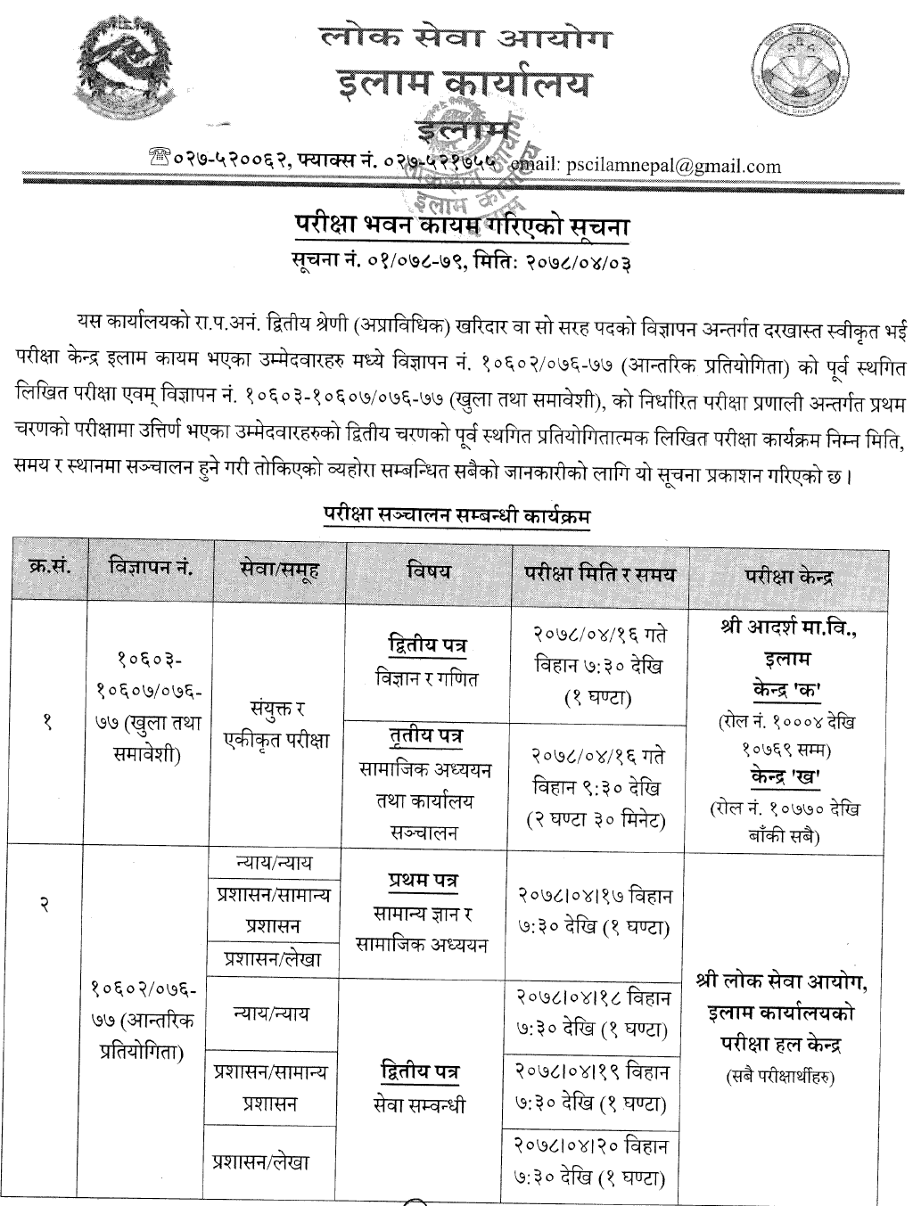 9) Lok Sewa Aayog Illam (Kharidar Second Phase Written Exam Center)