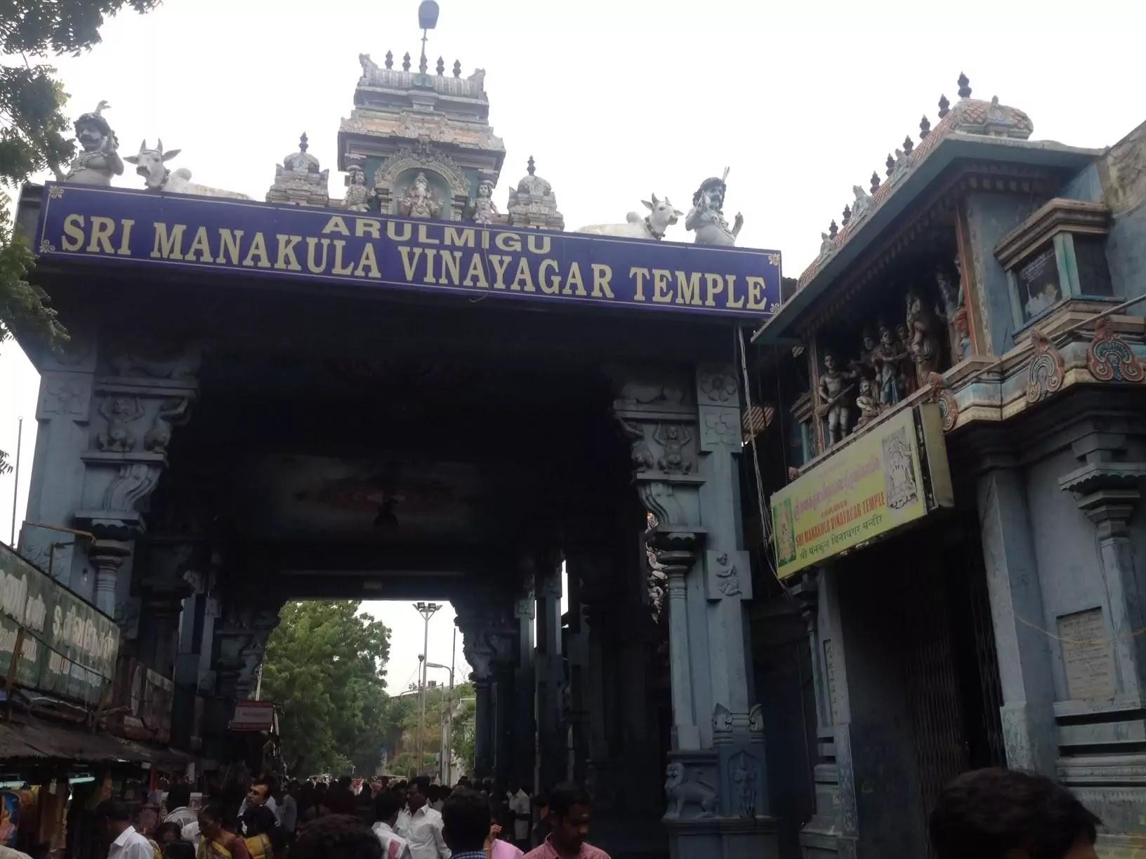 Manakula Vinayagar Ganesh Temple