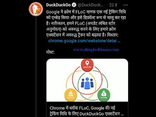 Chrome में FLOC, Google की नई ट्रैकिंग विधि को ब्लॉक करने के लिए DuckDuckGo एक्सटेंशन का उपयोग करें :- डिंपल धीमान