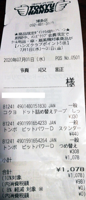 東急ハンズ 博多店 2020/7/1 のレシート