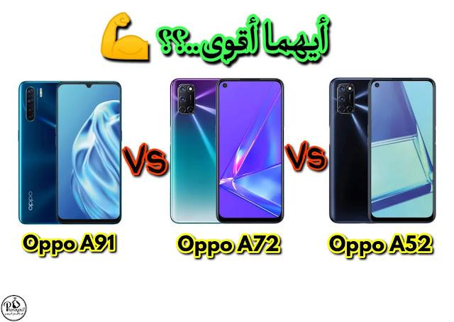 مقارنة Oppo A52 و Oppo A72 و Oppo A91 رواد الفئة المتوسطة من اوبو ايهما اقوي ؟