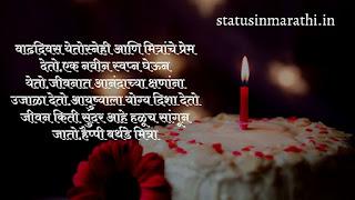 100+ { New } Birthday Wishes In Marathi - Birthday Images In Marathi