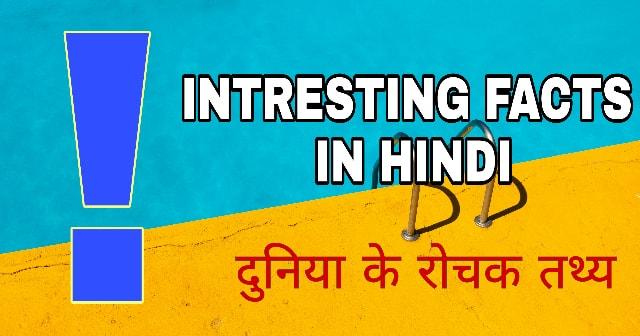 intresting facts in hindi   कुछ रोचक तथ्य हिंदी में !