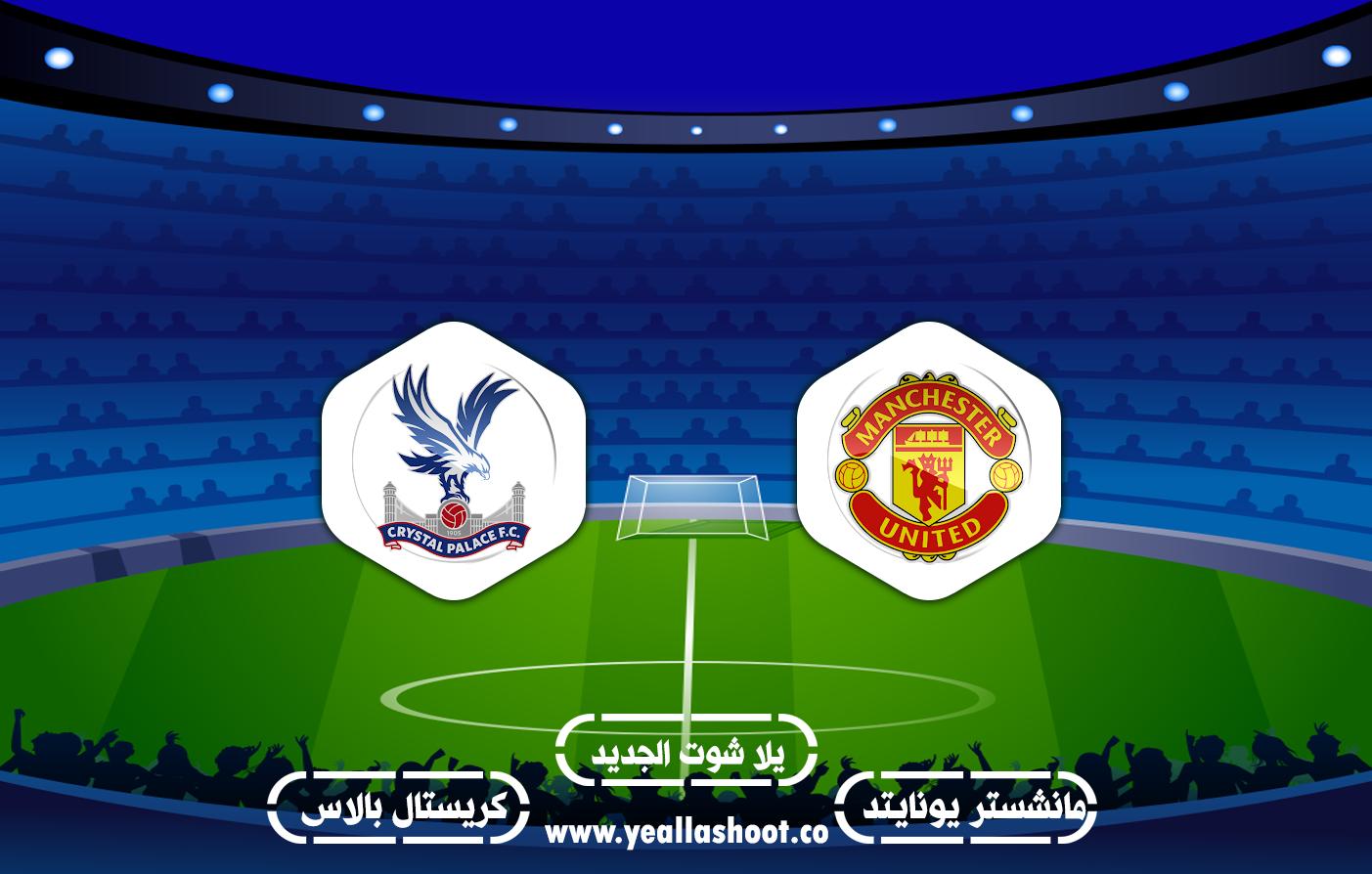 مشاهدة مباراة مانشستر يونايتد وكريستال بالاس بث مباشر 19-09-2020 الدوري الانجليزي